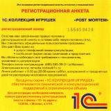 astatic2.keep4u.ru_2019_05_30_Post_Mortem_2CD_2Fr_In1c79a43ae33285680.th.jpg