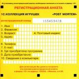 astatic2.keep4u.ru_2019_05_30_Post_Mortem_2CD_2Fr_In297b39c085d70a015.th.jpg