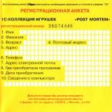 astatic2.keep4u.ru_2019_05_30_Post_Mortem_v2_2Fr_In28fc39994e21aea13.th.jpg