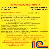 astatic2.keep4u.ru_2019_05_30_Red_Orchestra___Ostfront_4145_2Fr_In140658d191ca9ee29.th.jpg