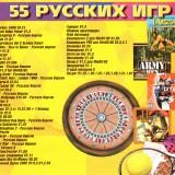 astatic2.keep4u.ru_2019_06_12_55_RUSSKIK_IGR_3Back9d269f9c9b1673e1.th.jpg