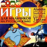 astatic2.keep4u.ru_2019_06_12_IGRY_DLY_MALCIKOV_NA_RUSSKOM_YZYKE_1Fr4f0959eab1545d31.th.jpg