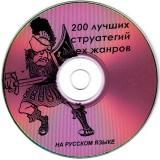 astatic2.keep4u.ru_2019_06_12_LUCSIE_STRATEGII_2002_2CD7838dfbe6ac9ac05.th.jpg