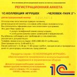 astatic2.keep4u.ru_2019_08_11_CELOVEK_PAUK_2_2Fr_In125f52f01c4f68eb1.th.jpg