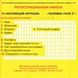 astatic2.keep4u.ru_2019_08_11_CELOVEK_PAUK_2_2Fr_In265de851d2959a020.th.jpg