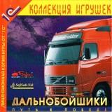 astatic2.keep4u.ru_2019_08_11_DALNOBOISIKI._PUT_K_POBEDE_1Fr65edf0809e2c951e.th.jpg