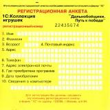 astatic2.keep4u.ru_2019_08_11_DALNOBOISIKI._PUT_K_POBEDE_2Fr_In17259607072a1d54a.th.jpg