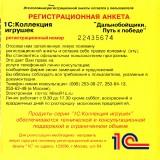 astatic2.keep4u.ru_2019_08_11_DALNOBOISIKI._PUT_K_POBEDE_2Fr_In2bb254b8f88038113.th.jpg