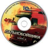 astatic2.keep4u.ru_2019_08_11_DALNOBOISIKI._PUT_K_POBEDE_3CD27bb0bf0b22e4a240.th.jpg