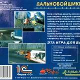 astatic2.keep4u.ru_2019_08_11_DALNOBOISIKI._PUT_K_POBEDE_4Backa5c21c14253a3637.th.jpg