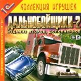 astatic2.keep4u.ru_2019_08_11_DALNOBOISIKI_2_2CD_1Frf72f1eb8560742f9.th.jpg
