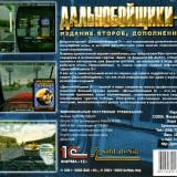 astatic2.keep4u.ru_2019_08_11_DALNOBOISIKI_2_2CD_4Backa1e85dcf78dcf8f1.th.jpg