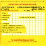 astatic2.keep4u.ru_2019_08_11_KOSMICESKIE_REINDZERY_2_2Fr_In2c88c6efae328c580.th.jpg