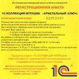 astatic2.keep4u.ru_2019_08_11_KRISTALNYI_KLYC_2Fr_In1f7027a0a5d14f89c.th.jpg