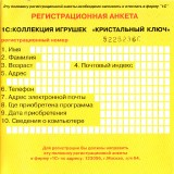 astatic2.keep4u.ru_2019_08_11_KRISTALNYI_KLYC_2Fr_In28771243525cd0c25.th.jpg