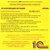 astatic2.keep4u.ru_2019_08_11_KROM_2Fr_In1711701bd0cb2db6c.th.jpg