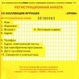 astatic2.keep4u.ru_2019_08_11_KROM_2Fr_In223e5166e9011738e.th.jpg