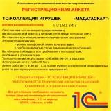astatic2.keep4u.ru_2019_08_11_MADAGASKAR_v1_2Fr_In128058d2025866a4a.th.jpg
