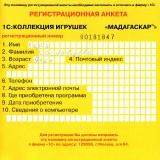 astatic2.keep4u.ru_2019_08_11_MADAGASKAR_v1_2Fr_In2e2c8ad5b7ea49859.th.jpg