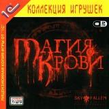astatic2.keep4u.ru_2019_08_11_MAGIY_KROVI_1Frbdd0c4ef048f9015.th.jpg