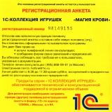 astatic2.keep4u.ru_2019_08_11_MAGIY_KROVI_2Fr_In196bd050fa91dfbb3.th.jpg