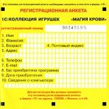 astatic2.keep4u.ru_2019_08_11_MAGIY_KROVI_2Fr_In2cbabca9a29a048cd.th.jpg
