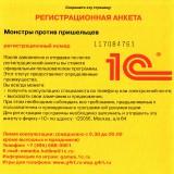 astatic2.keep4u.ru_2019_08_11_MONSTRY_PROTIV_PRISELTEV_2Fr_In1e44cff6448d92c4d.th.jpg