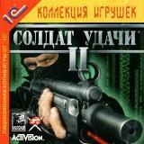 astatic2.keep4u.ru_2019_08_11_SOLDAT_UDACI_II_1Fr2f75048bbb971e36.th.jpg