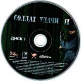 astatic2.keep4u.ru_2019_08_11_SOLDAT_UDACI_II_3CD19dc764da2c41294f.th.jpg