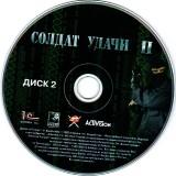 astatic2.keep4u.ru_2019_08_11_SOLDAT_UDACI_II_3CD2cdd6bf8e91748752.th.jpg