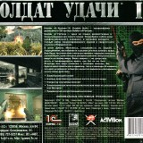 astatic2.keep4u.ru_2019_08_11_SOLDAT_UDACI_II_4Backbaa708cdf4c86cf6.th.jpg