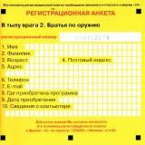 astatic2.keep4u.ru_2019_08_11_V_TYLU_VRAGA_2._BRATY_PO_ORUZIY_2Fr_In2bd75c4c648d742a1.th.jpg