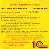 astatic2.keep4u.ru_2019_08_11_VIVISEKTOR_2_2Fr_In40e6adc4d4348c7f.th.jpg