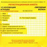 astatic2.keep4u.ru_2019_08_11_ZVEZDNYE_VOLKI_2Fr_In2392612f1ac266019.th.jpg