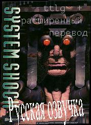 asystemshock2.ucoz.com__fr_8_5428623.png