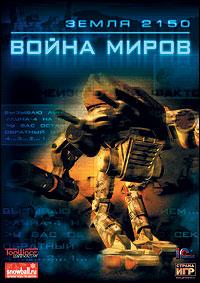 aupload.wikimedia.org_wikipedia_ru_1_19_Earth_2150__Escape_from_the_Blue_Planet_russian_coverart.jpg