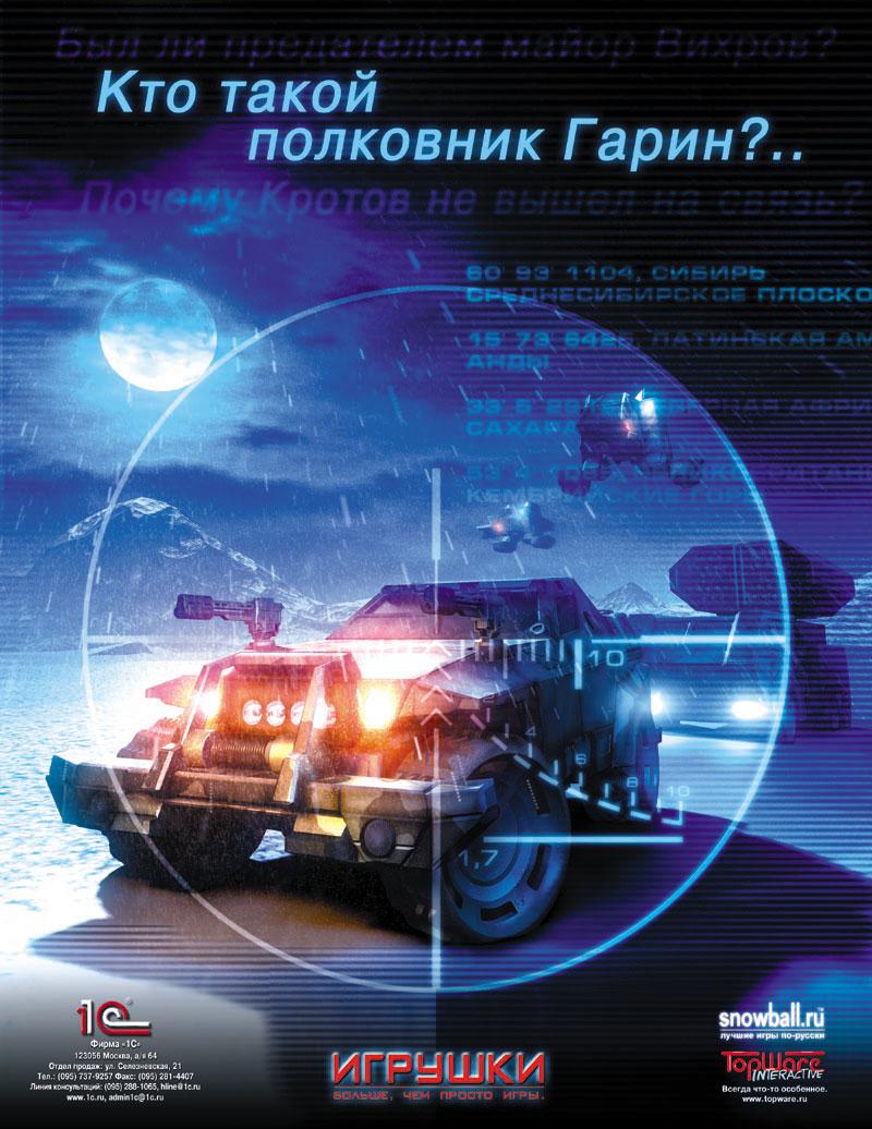 aweb.archive.org_web_20010905161934_http___snowball.ru_80_russd18941e149d0ff09f20cd8aa11612d94.jpg