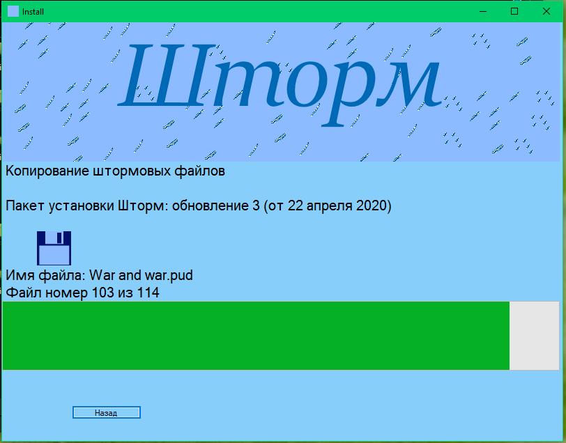 awww.dimalink.tv_games.ru_public_uploads_Programms_StormStart_StormStartRus_17.png