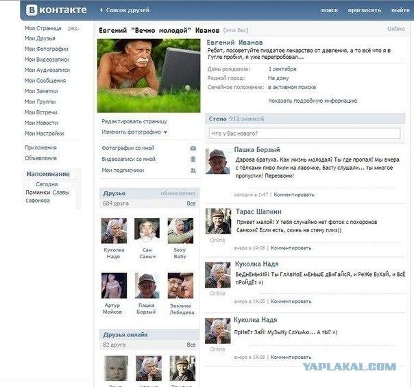 Как создать одну страницу на двоих - Колеса в Томске