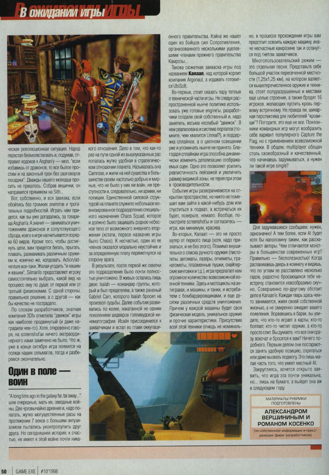 Game EXE 10 1998.JPG