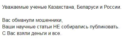 moshenniki.png