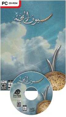 Swords of heaven.png