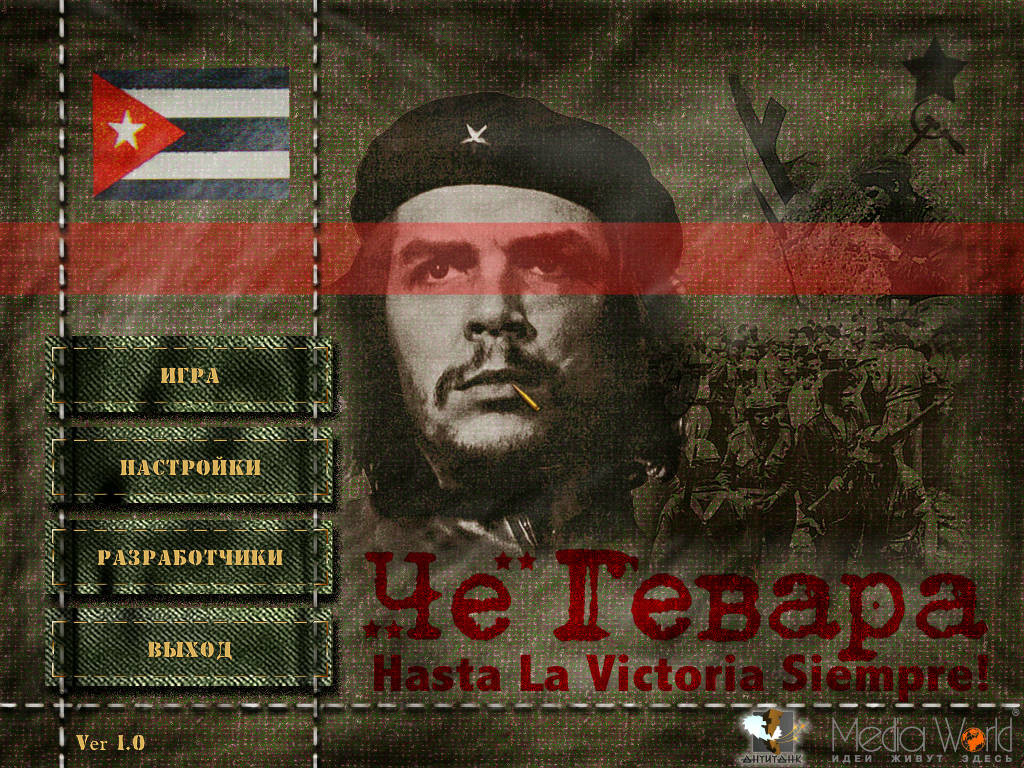 https://www.old-games.ru/games/pc/che_gevara/screenshots/8436_5c27a669133b3.jpg