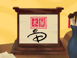 [Disney's Mulan Animated Storybook: A Story Waiting For You To Make It Happen - скриншот №1]