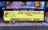 [Leisure Suit Larry 1: In the Land of the Lounge Lizards - скриншот №5]