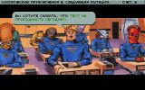 [Space Quest V: The Next Mutation - скриншот №2]