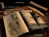 [Скриншот: WarCraft II: Tides of Darkness]