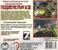 Dungeon-Keeper2-7wolf-back.jpg