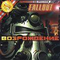 119px-Fallout_(%D0%92%D0%BE%D0%B7%D1%80%