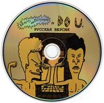 MTV's Beavis and Butt-Head - Do U. -City- -CD- -!-.jpg